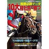 馬券必勝データ 10大種牡馬で勝つ (サラブレBOOK)