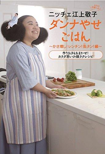 ニッチェ江上敬子 ダンナやせごはん かさ増し! レンチン! 缶タン!編