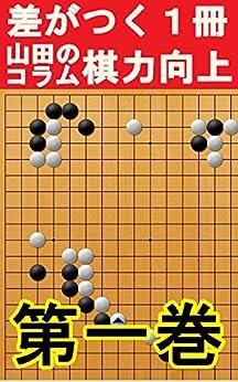 [YAMA先生, 風水]のYAMA先生の囲碁サポートコラム1巻: 読むだけで差がつく1冊 (Studio風鈴亭文庫)