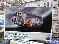 アオシマ 172 スペースクラフト2 HTV 宇宙ステーション補給機