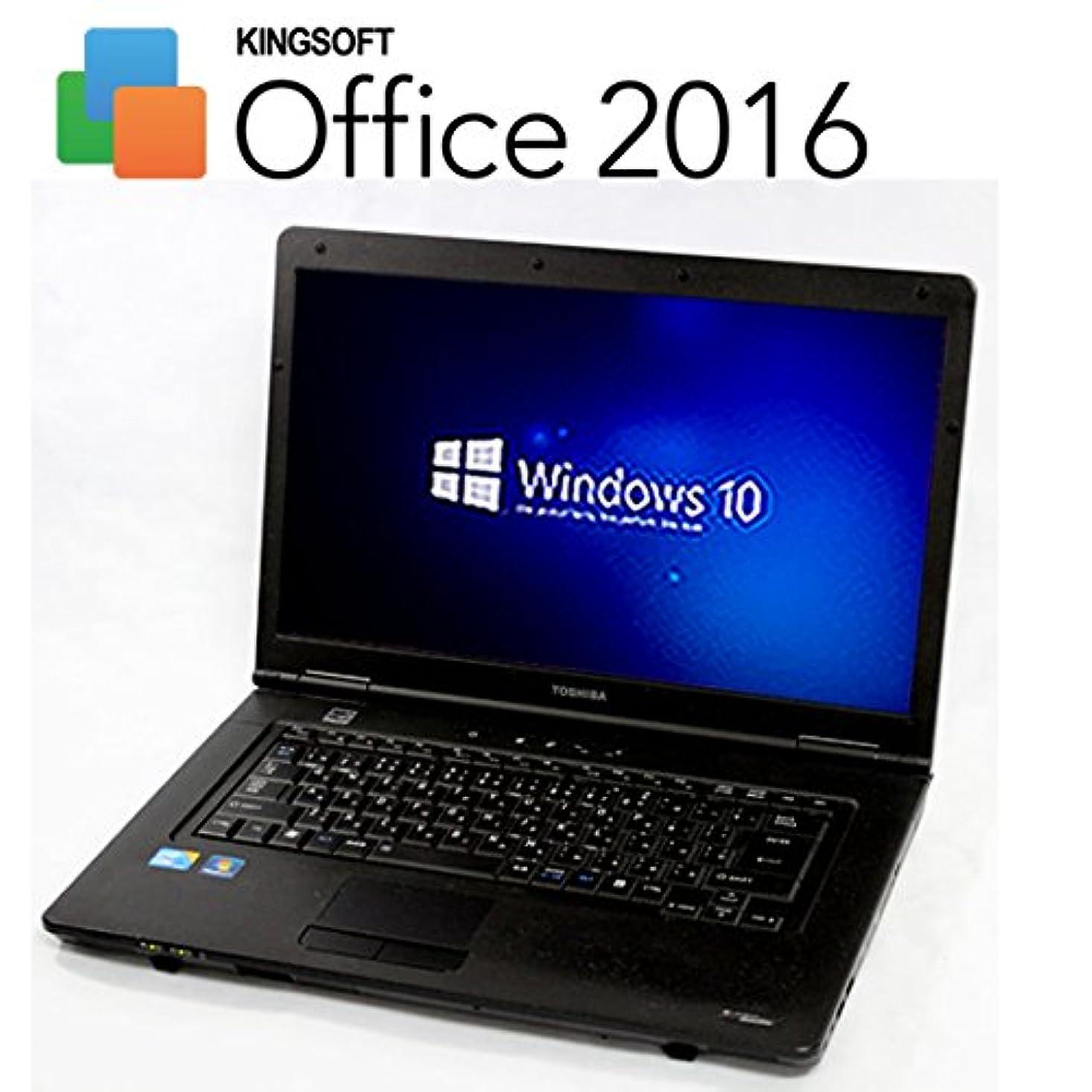 マイク散文航空便高性能Corei5がこの価格で!?【最新 Office 2016搭載】【最新OS Windows10 搭載】 東芝 Satellite B650/B ( Core i5 2.66GHz / メモリ 4GB / HDD 250GB / DVDが焼ける / 15.6インチワイド / 無線LAN搭載(Wi-FiもOK) ) 中古 ノートパソコン TO00025