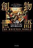 物語創世:聖書から〈ハリー・ポッター〉まで、文学の偉大なる力