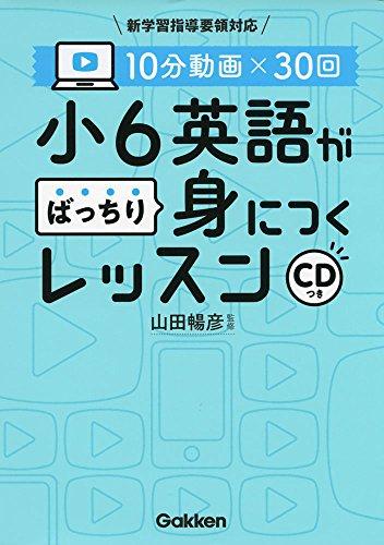 10分動画×30回 小6英語がばっちり身につくレッスン