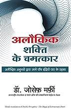 Alokik Shakti Ke Chamatkar