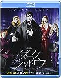 ダーク・シャドウ[Blu-ray/ブルーレイ]