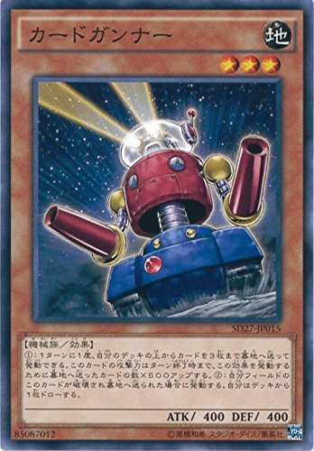 遊戯王OCG カードガンナー ノーマル SD27-JP015 遊戯王アーク・ファイブ [-HERO's STRIKE-]