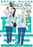 アニメ映画『聖☆おにいさん』公式ガイド (KCデラックス)