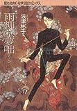 雨柳堂夢咄(8) (Nemuki+コミックス)