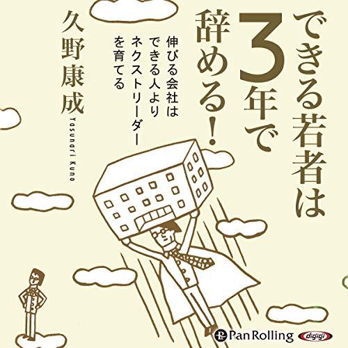 『できる若者は3年で辞める!』のカバーアート