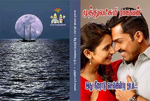 இது நீரோடு செல்கின்ற ஓடம்...: ithuneeroduselkinraodam (Tamil Edition) (Kindle Edition)