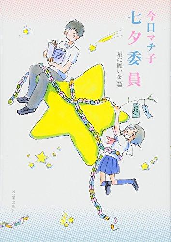 七夕委員: 星に願いを篇