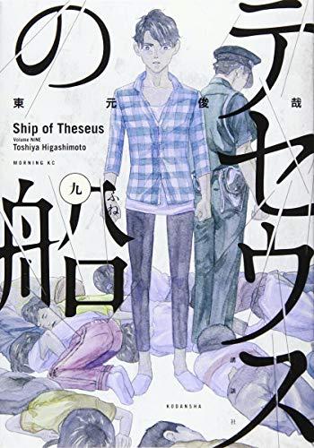 テセウスの船(9) (モーニング KC)
