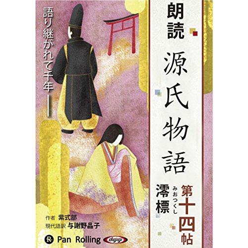 『源氏物語(十四) 澪標(みおつくし)』のカバーアート