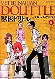 獣医ドリトル (6) (ビッグコミックス)
