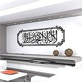autocollant mural sticker mural Calligraphie musulmane islamique arabe pour la...