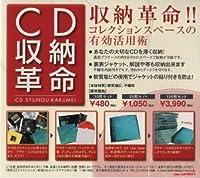 CD収納革命100枚セット CDライトケース/disk union