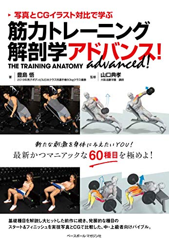 筋力トレーニング解剖学アドバンス! 〈写真とCGイラスト対比で学ぶ〉