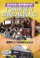 DVD>門前満覚寺最後の布教大会 節談説教の廣陵兼純自坊 親鸞聖人750回御遠忌記念 (<DVD>)