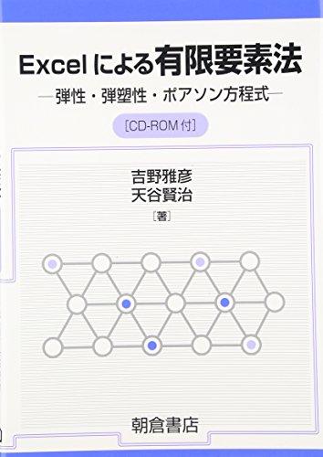 Excelによる有限要素法―弾性・弾塑性・ポアソン方程式