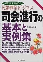 冠婚葬祭・ビジネス 司会進行の基本と実例集 (主婦の友実用BOOKS)