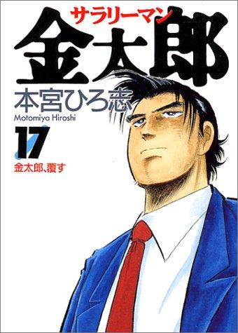 サラリーマン金太郎 17 (ヤングジャンプコミックス)の詳細を見る