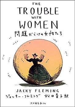 [ジャッキー・フレミング, 松田青子]の問題だらけの女性たち