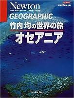 竹内均の世界の旅 (オセアニア) (ニュートンムック―Geographic)