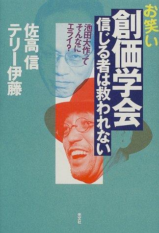 お笑い創価学会 信じる者は救われない―池田大作って、そんなにエライ?