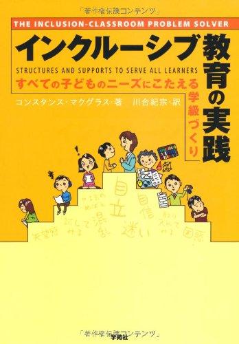 インクルーシブ教育の実践ーすべての子どものニーズにこたえる学級づくり