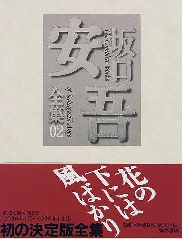 坂口安吾全集〈02〉