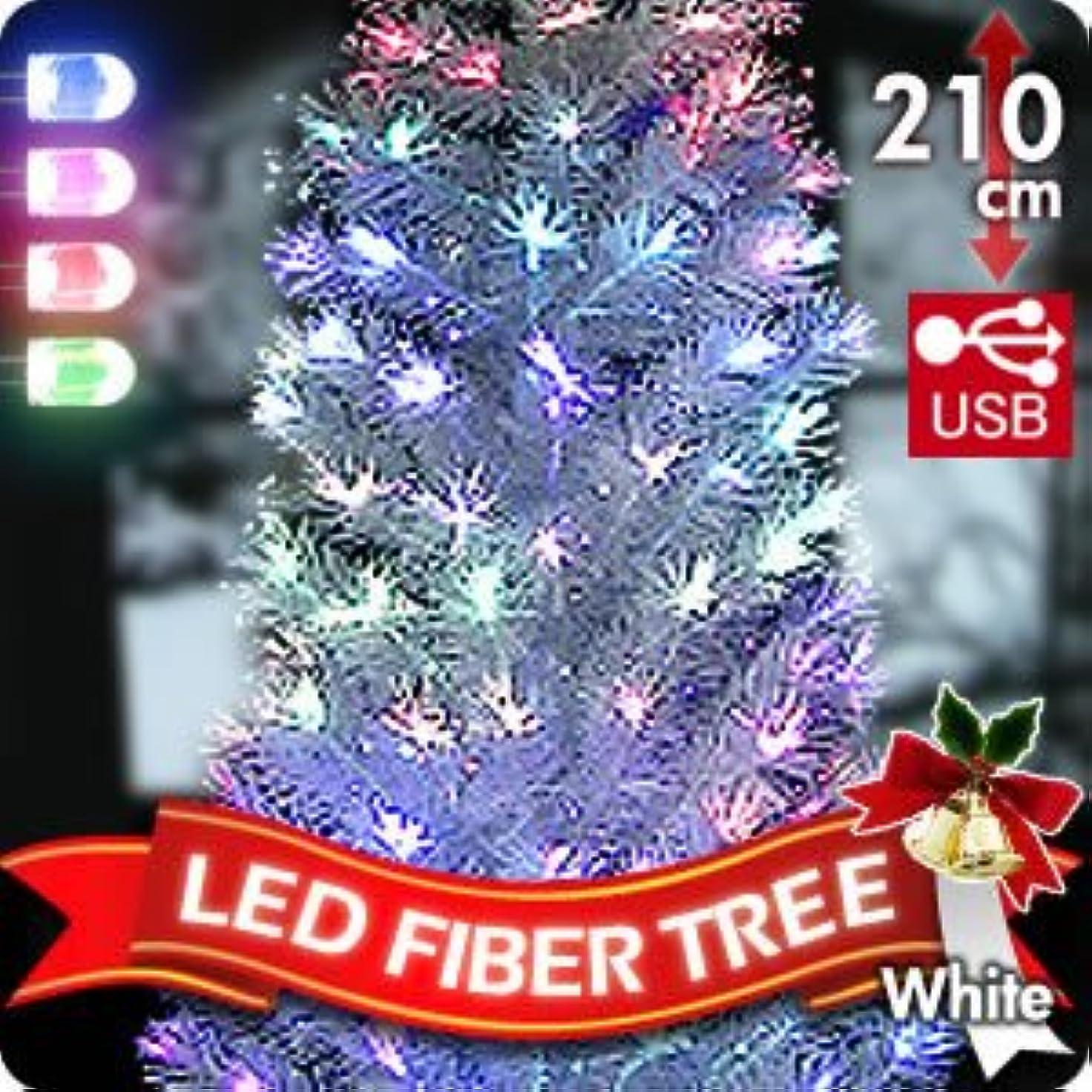 ほのめかすポルティコボイコットクリスマスLEDファイバーツリー210cmホワイト [おもちゃ&ホビー]