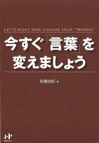 今すぐ「言葉」を変えましょう (Nanaブックス)の詳細を見る