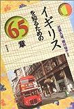 イギリスを知るための65章 エリア・スタディーズ