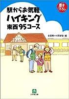駅からお気軽ハイキング東西95コース (小学館文庫)