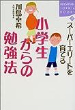 スーパーエリートを育てる小学生からの勉強法 (講談社SOPHIA BOOKS)