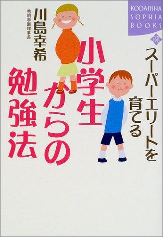 スーパーエリートを育てる小学生からの勉強法 (講談社SOPHIA BOOKS)の詳細を見る