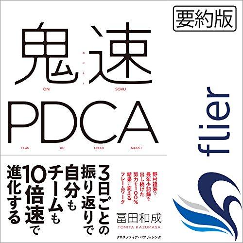 鬼速PDCA | 冨田 和成