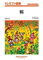 虹 / 福山雅治 ドレミファ器楽 [SKー412]