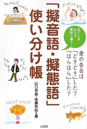 「擬音語・擬態語」使い分け帳