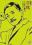 草枕 (ホーム社 MANGA BUNGOシリーズ) (ホーム社漫画文庫)