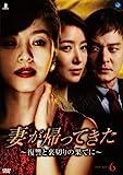 妻が帰ってきた~復讐と裏切りの果てに~ DVD-BOX 6[DVD]