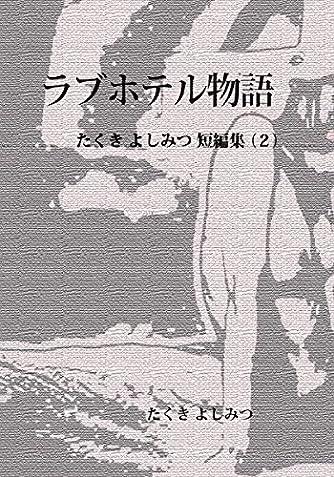 ラブホテル物語 たくき よしみつ短編集(2)