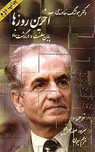 the last shah of iran (akharin roozha, payane saltanat va dargozashte shah )