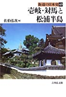 壱岐・対馬と松浦半島 (街道の日本史)