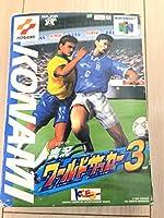 実況ワールドサッカー3