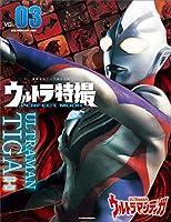 ウルトラ特撮PERFECT MOOK vol.3 ウルトラマンティガ (講談社シリーズMOOK)