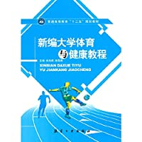 New College of Physical Education and Health Course(Chinese Edition)