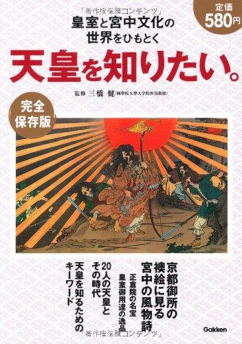 天皇を知りたい。―皇室と宮中文化の世界をひもとく 完全保存版