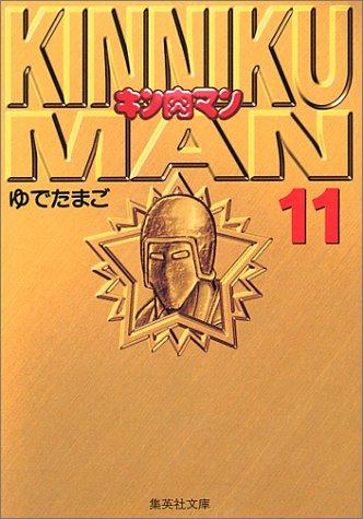 キン肉マン 11 (集英社文庫(コミック版))