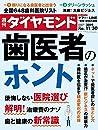 週刊ダイヤモンド 2019年 11/30号